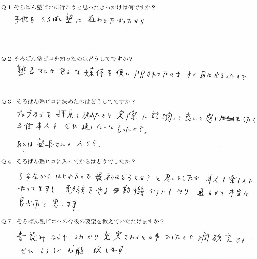 三輪啓斗くんのお父さん(イニシャルなら可能)