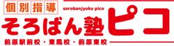 糸島市の京大個別会そろばん塾ピコ前原駅前校・東風校・前原東校・可也校